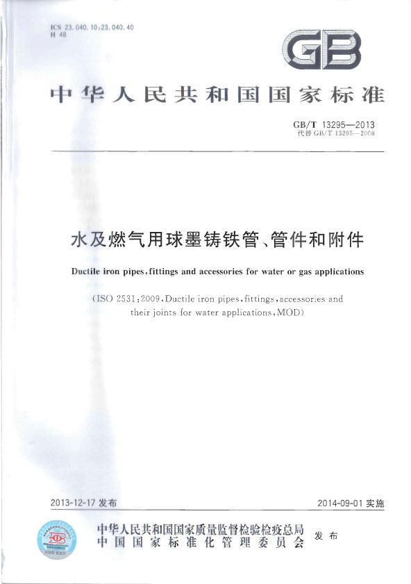 SUNS PIPELINES COMPANY LIMITED was the main drafting committee of standard GB/T13295-2013